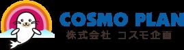 株式会社コスモ企画