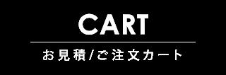 お見積/ご注文カート